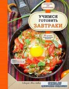 Сидорова А. - Учимся готовить завтраки (2016)
