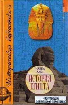 Хааг М. - История Египта (2009)