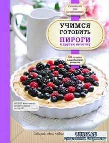 Байжанова А. - Учимся готовить пироги и другую выпечку (2015)