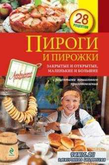 Иванова С. - Пироги и пирожки. Закрытые и открытые, маленькие и большие (20 ...
