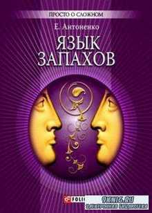 Антоненко Е. - Язык запахов (2011)