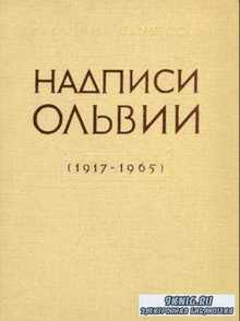 Т.Н. Книпович, Е.И. Леви - Надписи Ольвии (1917-1965) (1968)