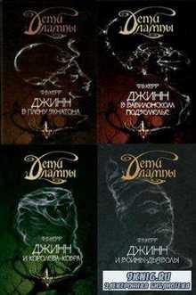 Филип Керр - Дети лампы (4 книги) (2006-2009)