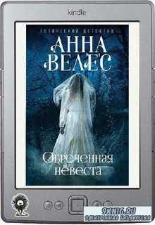 Велес Анна - Обреченная невеста
