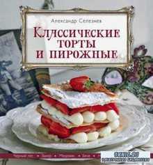 Селезнев А. - Классические торты и пирожные (2014)