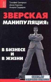 Бурхаев Д. - Зверская манипуляция: в бизнесе и в жизни (2008)
