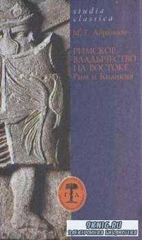 Абрамзон М.Г. - Римское владычество на Востоке: Рим и Киликия (2005)