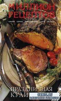 Братушева А. - Праздничная кулинария (2011)
