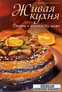 Савицкая А. - Живая кухня. Десерты и коктейли без сахара (2012)