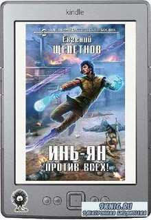 Щепетнов Евгений - Инь-Ян. Против всех!