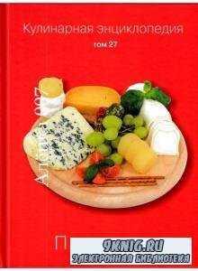 О. Ивенская - Кулинарная энциклопедия.  Том 27