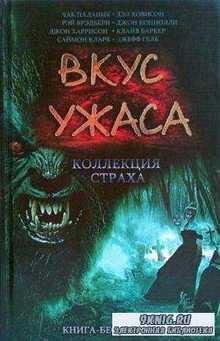 Вкус ужаса (3 книги) (2012 - 2013)