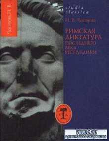 Чеканова Н.В. - Римская диктатура последнего века Республики (2005)