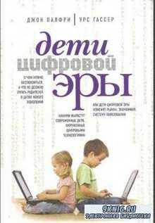 Джон Палфри, Урс Гассер - Дети цифровой эры (2011)