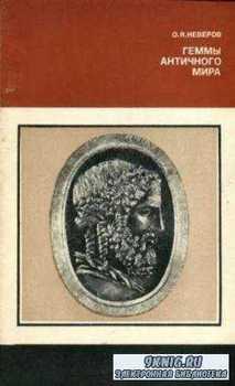 Неверов О.Я. - Геммы античного мира (1983)
