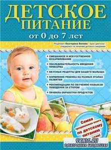 Н. Капырина - Детское питание от 0 до 7 лет (2013)