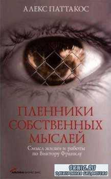 Паттакос А. - Пленники собственных мыслей: Смысл жизни и работы по Виктору Франклу (2009)
