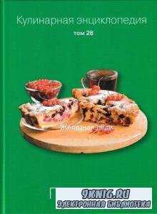 О. Ивенская - Кулинарная энциклопедия.  Том 28 (2016)