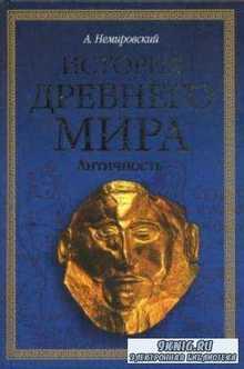 Немировский, А. И. - История древнего мира. Античность (2007)