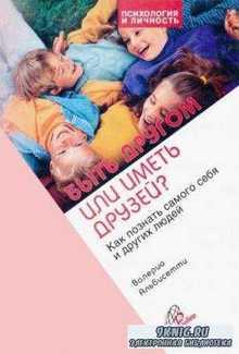 Валерио Альбисетти - Быть другом или иметь друзей? Как познать самого себя и других людей (2001)