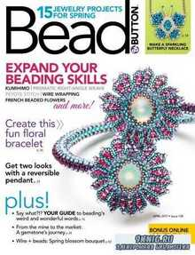 Bead & Button №138 2017