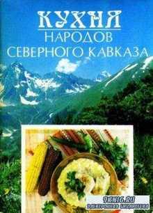 Зорина В.В. - Кухня народов Северного Кавказа (1989)