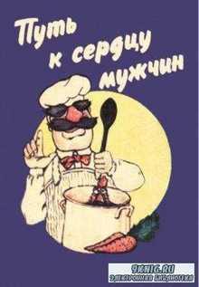 Леонтьева К.А. - Путь к сердцу мужчин (1990)