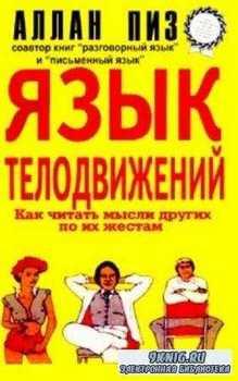 Пиз А. - Язык телодвижений. Как читать мысли других по их жестам (1992)