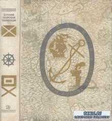 Сахарнов С. - По морям вокруг Земли. Детская морская энциклопедия (1976)