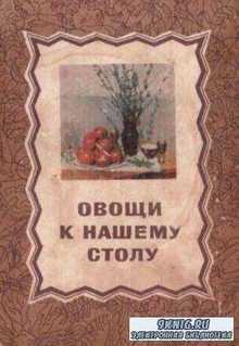 Тропина Л. П., Гринберг Е. Г. и др. - Овощи к нашему столу (1985)