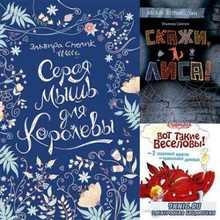Смелик Эльвира - Собрание сочинений (3 книги) (2015-2016)