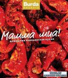 Гаманова Ш., Швейдова К. - Мамма миа! Домашняя итальянская кухня (2014)
