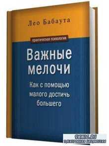 Бабаута Л. - Важные мелочи. Как с помощью малого достичь большего (2009)