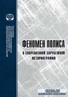 Медовичев А.Е. - Феномен полиса в современной зарубежной историографии (201 ...