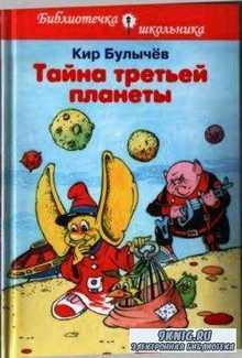 Кир Булычев - Тайна третьей планеты (2015)