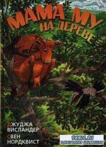 Свен Нурдквист - Собрание сочинений (17 книг) (2006-2016)