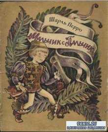 Перро Шарль - Мальчик с пальчик (1978)