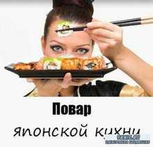 Коллектив - Повар японской кухни (2015)