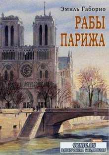 Эмиль Габорио - Собрание сочинений (6 книг) (2011-2015)