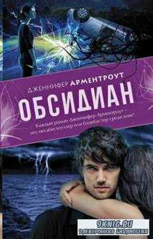 Дженнифер Л. Арментроут - Собрание сочинений (28 книг) (2012-2017)