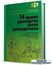 Толмачева И. - 14 правил руководства своим руководителем (2011)