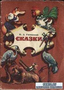 Ушинский К.Д. - Сказки (1980)