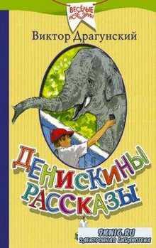 Виктор Драгунский - Собрание сочинений (82 книги) (1959-2016)