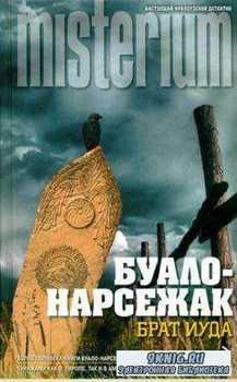 Буало-Нарсежак - Собрание сочинений (57 произведений) (1977-2012)