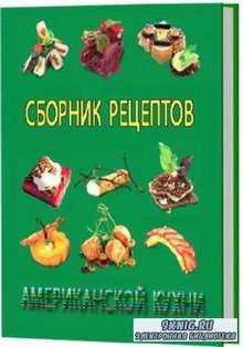 Сборник рецептов американской кухни (2003)