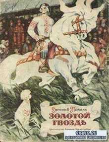 Пермяк Евгений - Золотой гвоздь (1979)