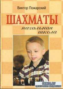 Виктор Пожарский - Учебники шахмат (12 книг) (1998-2016)
