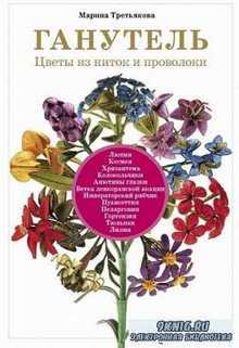 Третьякова М. - Ганутель. Цветы из ниток и проволоки