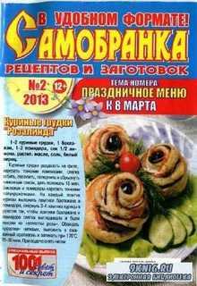 Самобранка №2, 2013. Празничное меню к 8-му марта