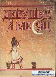 Девушка и месяц. Сказки кетского народа (1982)